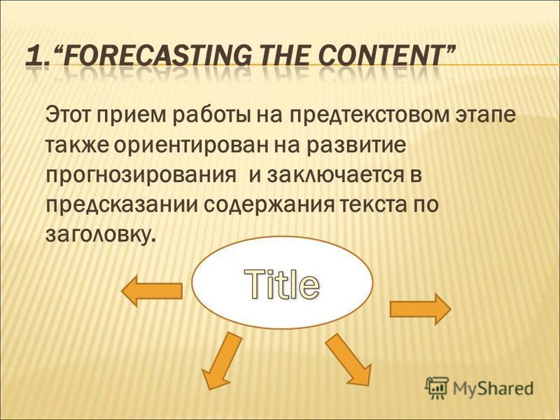Этот прием работы на предтекстовом этапе также ориентирован на развитие прогнозирования и заключается в предсказании содержания текста по заголовку.