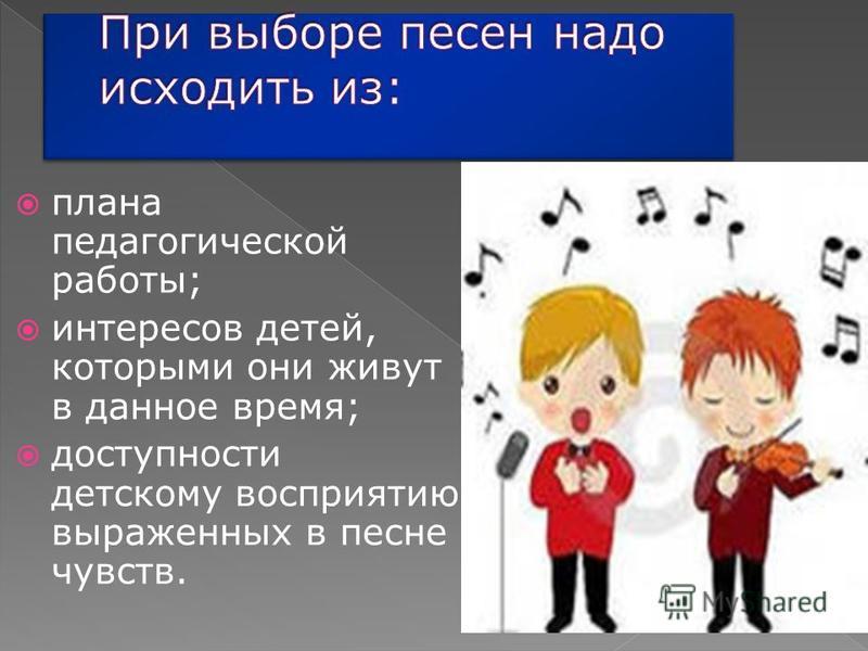 Песенный репертуар для детей должен состоять из высокохудожественных произведений, имеющих большое воспитательное и познавательное значение. Слушая и исполняя песни, ребенок эмоционально откликается на них, воспринимает их художественные образы, осмы