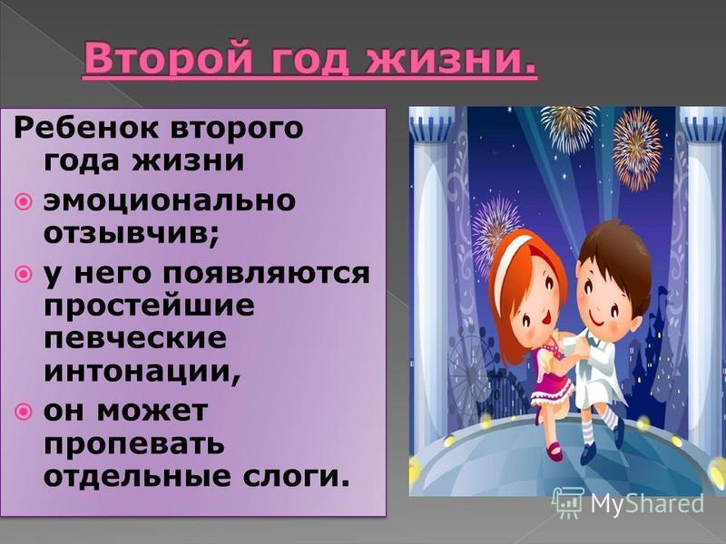 Пение сопровождает жизнь ребенка с самого раннего возраста.