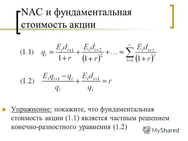NAC и фундаментальная стоимость акции Упражнение: покажите, что фундаментальная стоимость акции (1.1) является частным решением конечно-разностного уравнения (1.2)