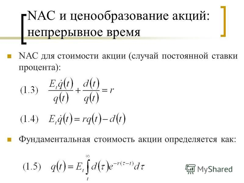 NAC и ценообразование акций: непрерывное время NAC для стоимости акции (случай постоянной ставки процента): Фундаментальная стоимость акции определяется как: