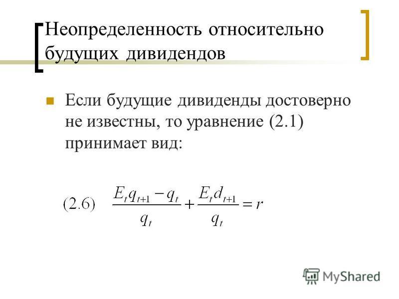 Неопределенность относительно будущих дивидендов Если будущие дивиденды достоверно не известны, то уравнение (2.1) принимает вид: