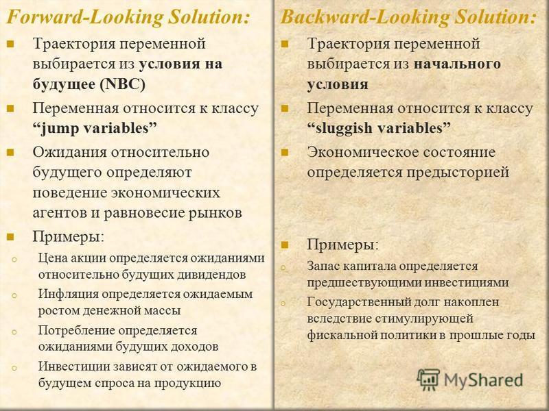 Backward-Looking Solution: Траектория переменной выбирается из начального условия Переменная относится к классу sluggish variables Экономическое состояние определяется предысторией Примеры: o Запас капитала определяется предшествующими инвестициями o
