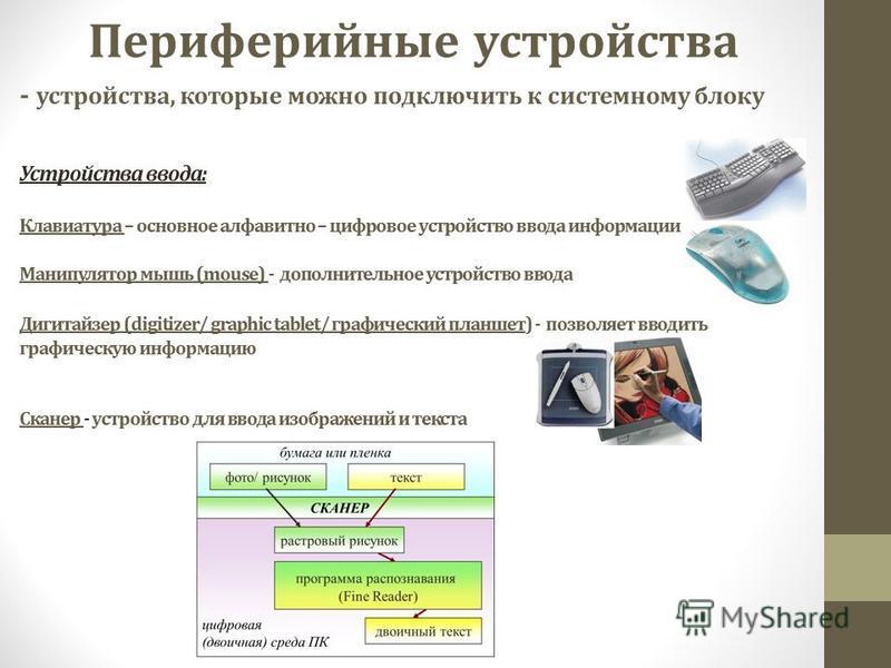 Устройства ввода: Клавиатура – основное алфавитно – цифровое устройство ввода информации Манипулятор мышь (mouse) - дополнительное устройство ввода Дигитайзер (digitizer/ graphic tablet/ графический планшет) - позволяет вводить графическую информацию