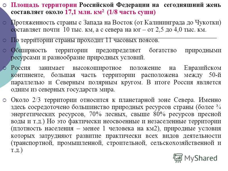 Площадь территории 17,1 млн. км 2 (1/8 часть суши) Площадь территории Российской Федерации на сегодняшний жень составляет около 17,1 млн. км 2 (1/8 часть суши) Протяженность страны с Запада на Восток (от Калининграда до Чукотки) составляет почти 10 т
