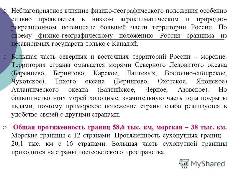 Неблагоприятное влияние физико-географического положения особенно сильно проявляется в низком агроклиматическом и природно- рекреационном потенциале большей части территории России. По своему физико-географическому положению Россия сравнима из незави
