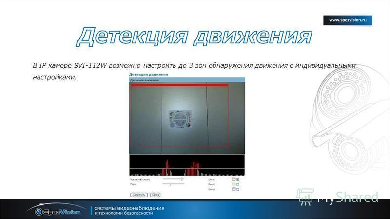 В IP камере SVI-112W возможно настроить до 3 зон обнаружения движения с индивидуальными настройками.