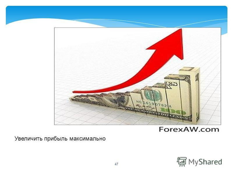 Увеличить прибыль максимально 47