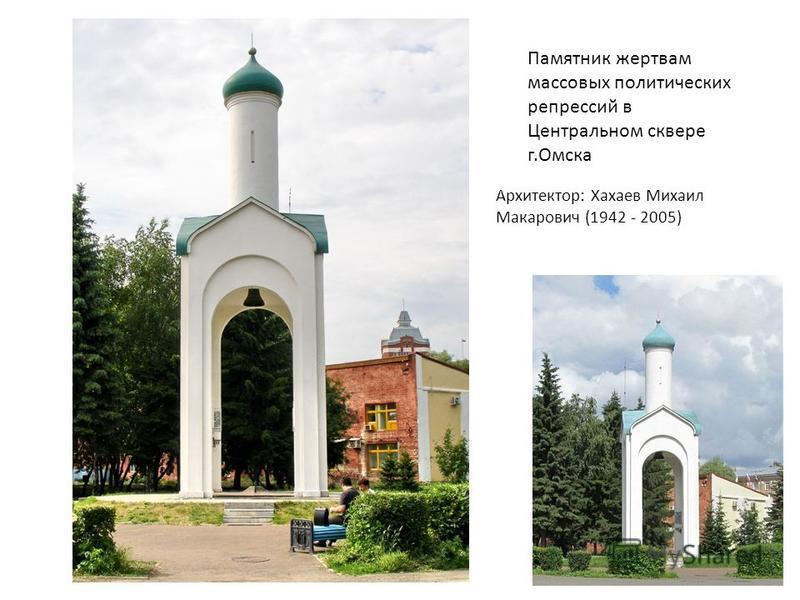 Памятник жертвам массовых политических репрессий в Центральном сквере г.Омска Архитектор: Хахаев Михаил Макарович (1942 - 2005)