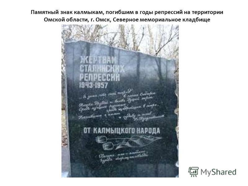 Памятный знак калмыкам, погибшим в годы репрессий на территории Омской области, г. Омск, Северное мемориальное кладбище