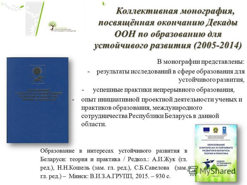 В монографии представлены: -результаты исследований в сфере образования для устойчивого развития, - успешные практики непрерывного образования, -опыт инициативной проектной деятельности ученых и практиков образования, международного сотрудничества Ре