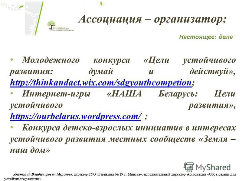 Молодежного конкурса «Цели устойчивого развития: думай и действуй», http://thinkandact.wix.com/sdgyouthcompetion; http://thinkandact.wix.com/sdgyouthcompetion Интернет-игры «НАША Беларусь: Цели устойчивого развития», https://ourbelarus.wordpress.com/