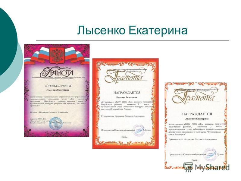 Лысенко Екатерина