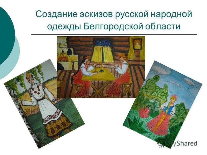 Создание эскизов русской народной одежды Белгородской области
