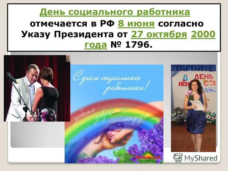День социального работника отмечается в РФ 8 июня согласно Указу Президента от 27 октября 2000 года 1796.8 июня 27 октября 2000 года