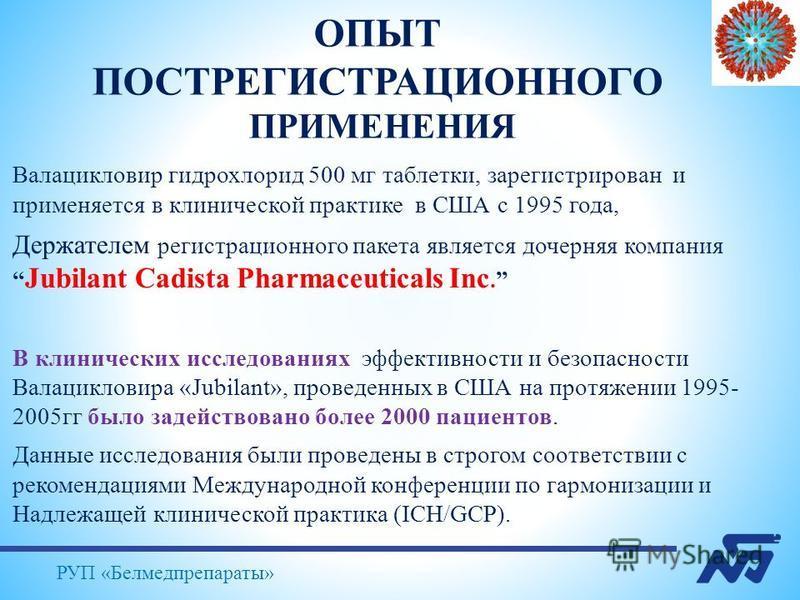 ОПЫТ ПОСТРЕГИСТРАЦИОННОГО ПРИМЕНЕНИЯ Валацикловир гидрохлорид 500 мг таблетки, зарегистрирован и применяется в клинической практике в США с 1995 года, Держателем регистрационного пакета является дочерняя компания Jubilant Cadista Pharmaceuticals Inc.