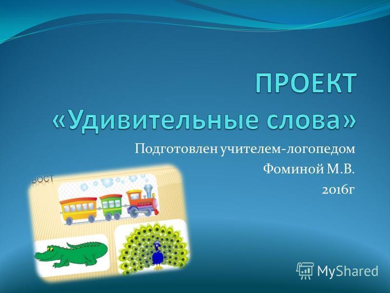 Подготовлен учителем-логопедом Фоминой М.В. 2016 г