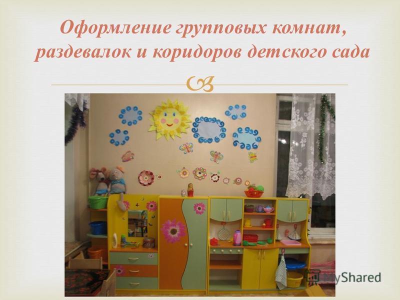 Оформление групповых комнат, раздевалок и коридоров детского сада