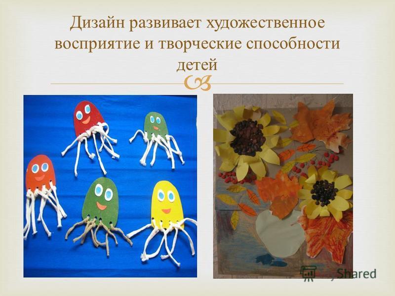 Дизайн развивает художественное восприятие и творческие способности детей