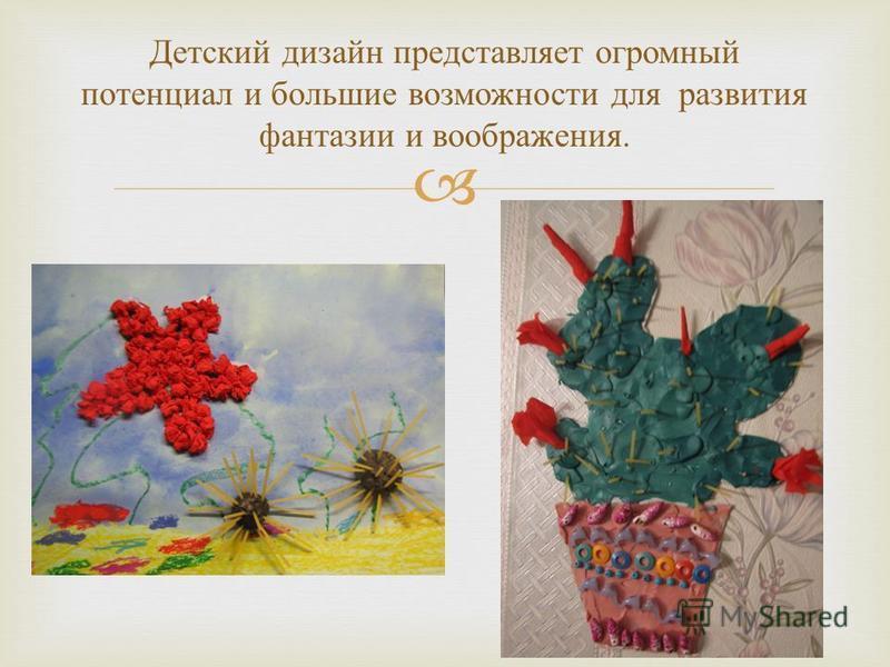 Детский дизайн представляет огромный потенциал и большие возможности для развития фантазии и воображения.
