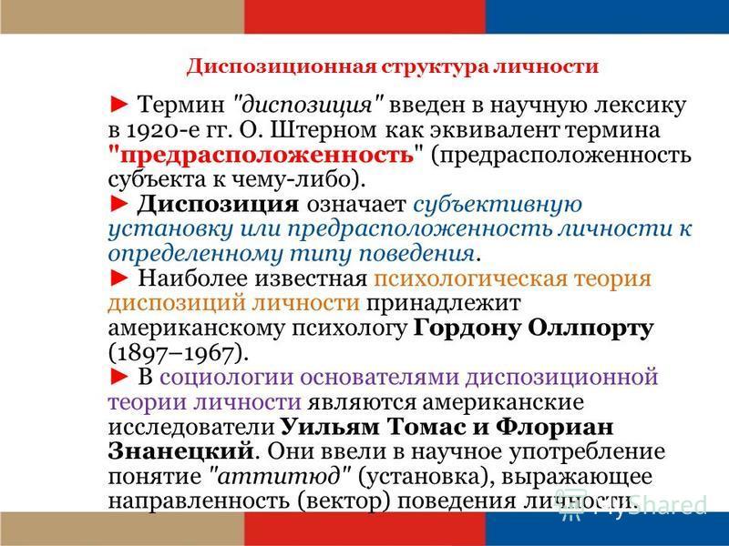 Диспозиционная структура личности Термин