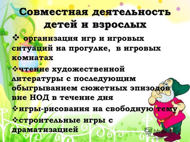 организация игр и игровых ситуаций на прогулке, в игровых комнатах чтение художественной литературы с последующим обыгрыванием сюжетных эпизодов вне НОД в течение дня игры-рисования на свободную тему строительные игры с драматизацией Совместная деяте
