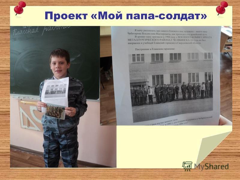 Проект «Мой папа-солдат»