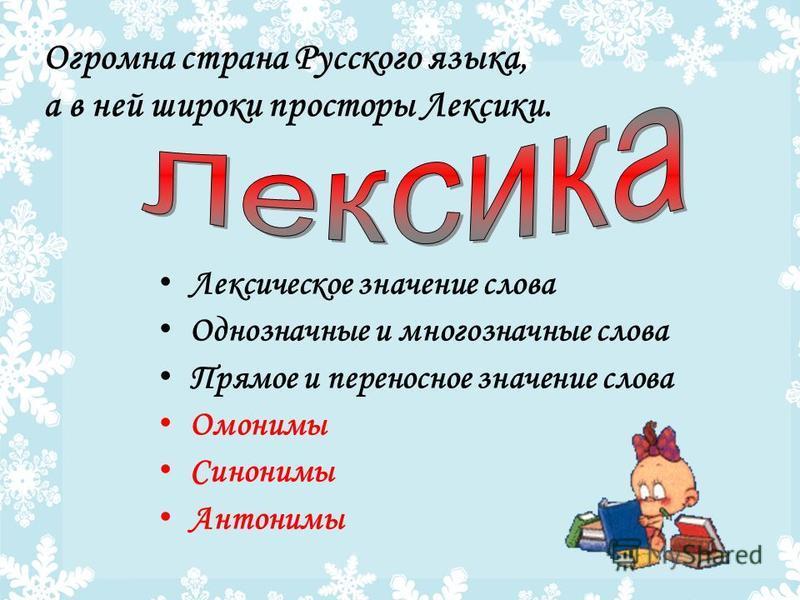 В стране русского языка Не всё известно нам пока, Но путешествовать начнём И сами до всего дойдём.