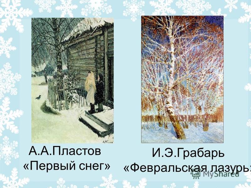Лето – зима, ясный – тусклый, летний – зимний, тепло – холодно, солнечно – пасмурно, жаркий – холодный, прозрачное – мрачное, чудесная – ненастная. Антонимы