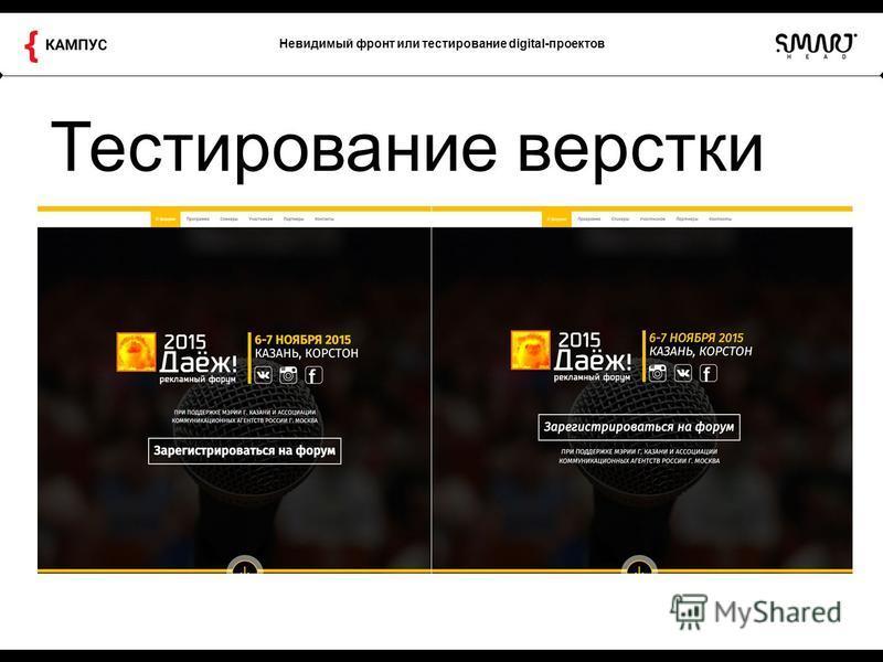 Невидимый фронт или тестирование digital-проектов Тестирование верстки