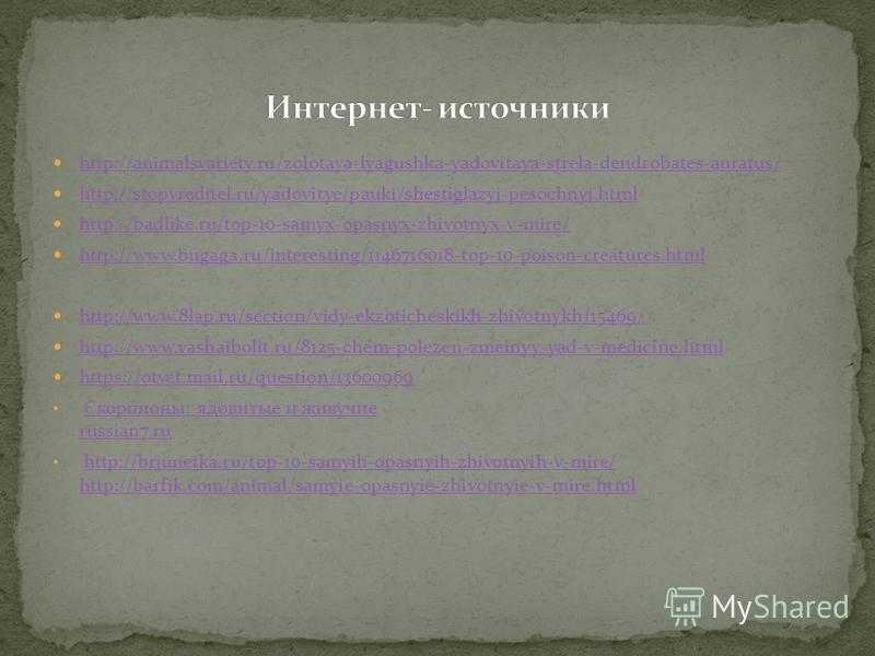 http://animalsvariety.ru/zolotaya-lyagushka-yadovitaya-strela-dendrobates-auratus/ http://stopvreditel.ru/yadovitye/pauki/shestiglazyj-pesochnyj.html http://badlike.ru/top-10-samyx-opasnyx-zhivotnyx-v-mire/ http://www.bugaga.ru/interesting/1146716018