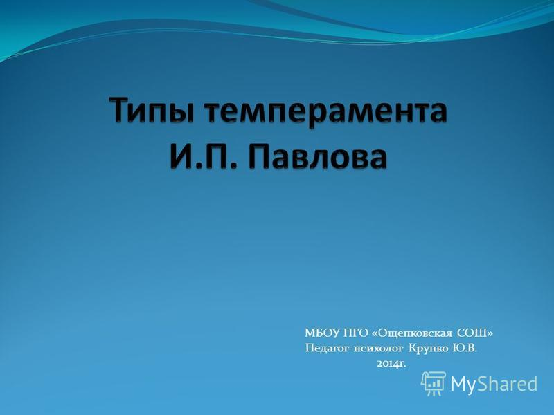 МБОУ ПГО «Ощепковская СОШ» Педагог-психолог Крупко Ю.В. 2014 г.