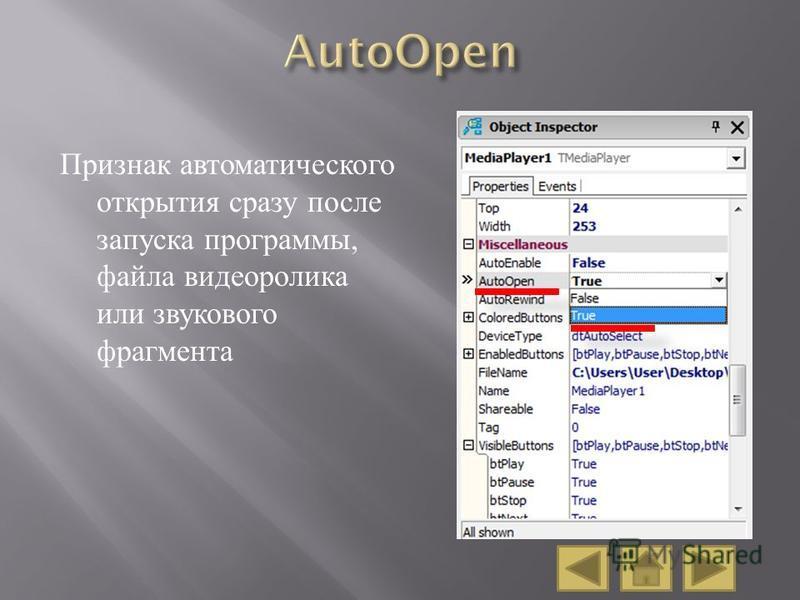 Признак автоматического открытия сразу после запуска программы, файла видеоролика или звукового фрагмента
