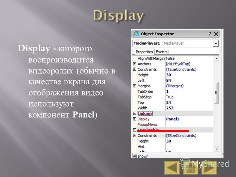 Display - которого воспроизводится видеоролик ( обычно в качестве экрана для отображения видео используют компонент Panel )