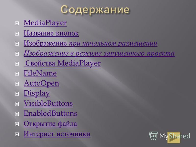 MediaPlayer Название кнопок Название кнопок Изображение при начальном размещении Изображение при начальном размещении Изображение в режиме запущенного проекта Изображение в режиме запущенного проекта Свойства MediaPlayer Свойства MediaPlayer FileName