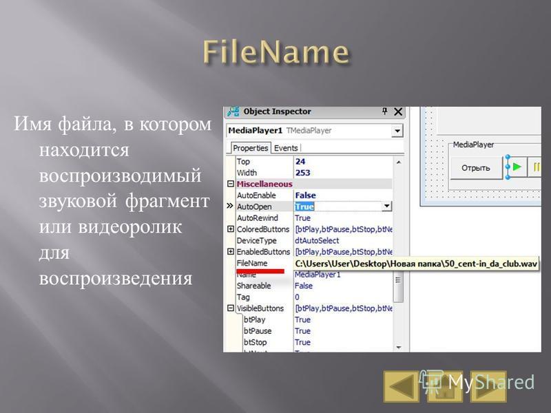 Имя файла, в котором находится воспроизводимый звуковой фрагмент или видеоролик для воспроизведения