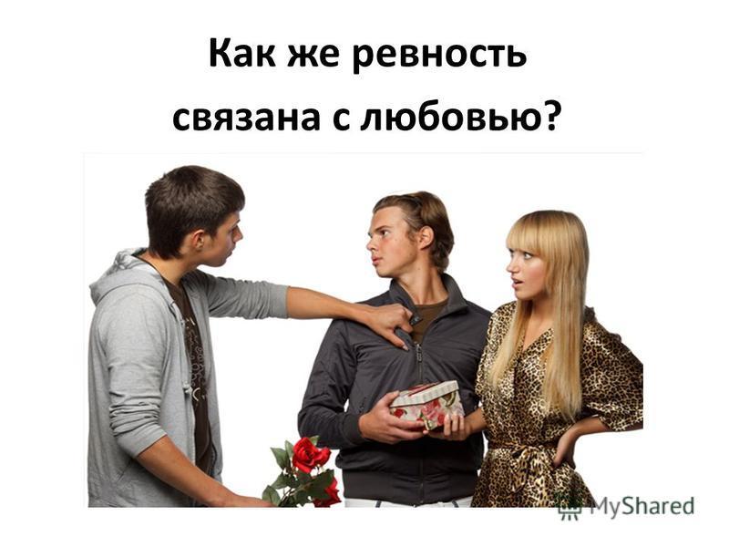 Как же ревность связана с любовью?
