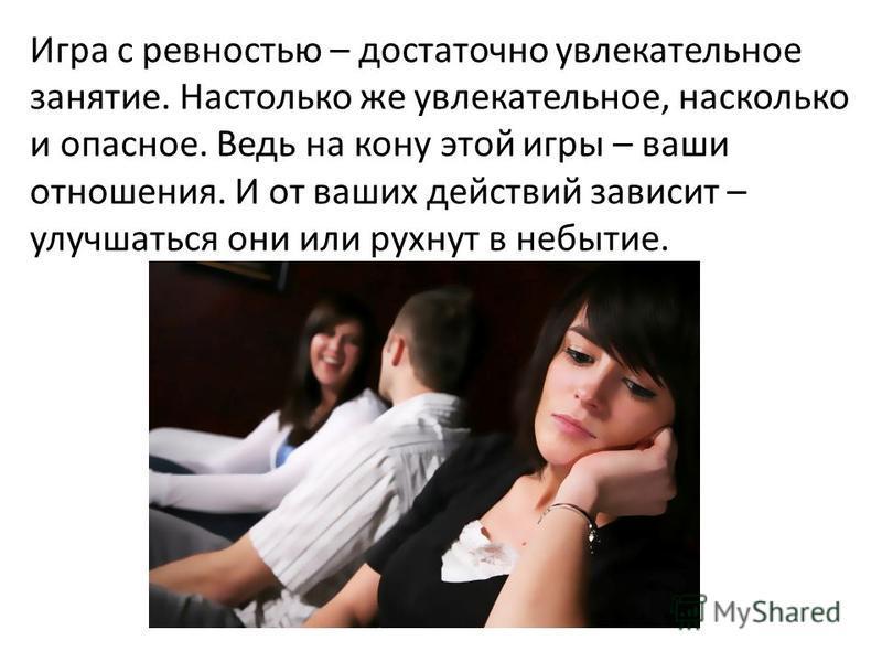 Игра с ревностью – достаточно увлекательное занятие. Настолько же увлекательное, насколько и опасное. Ведь на кону этой игры – ваши отношения. И от ваших действий зависит – улучшаться они или рухнут в небытие.