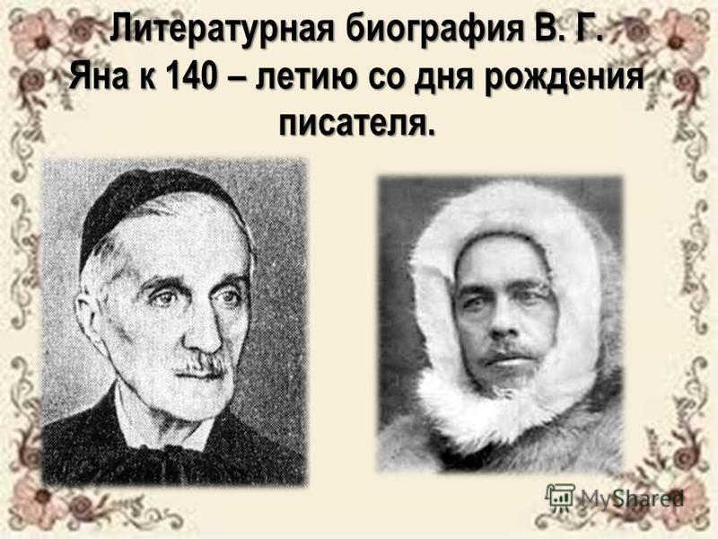 Литературная биография В. Г. Яна к 140 – летию со дня рождения писателя.