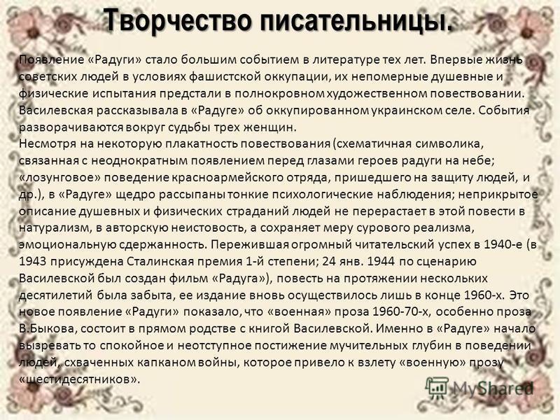 Творчество писательницы. Появление «Радуги» стало большим событием в литературе тех лет. Впервые жизнь советских людей в условиях фашистской оккупации, их непомерные душевные и физические испытания предстали в полнокровном художественном повествовани