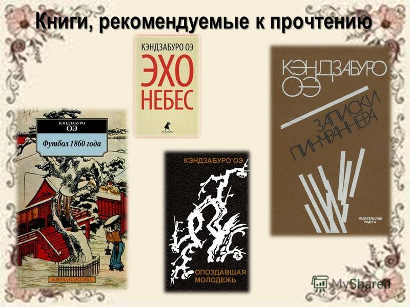 Книги, рекомендуемые к прочтению