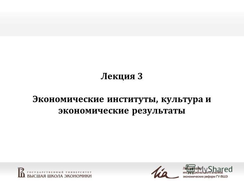 Лекция 3 Экономические институты, культура и экономические результаты