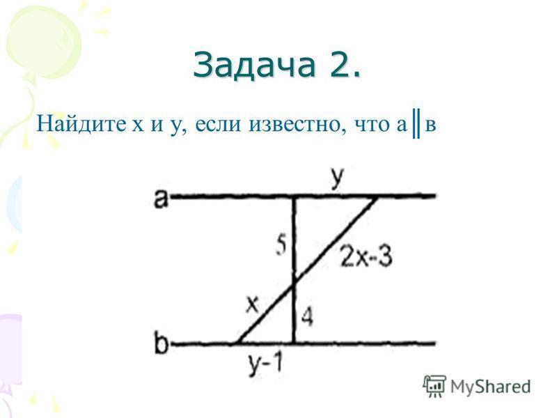 Задача 2. Найдите х и у, если известно, что ав