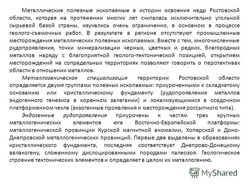 Металлические полезные ископаемые в истории освоения недр Ростовской области, которая на протяжении многих лет считалась исключительно угольной сырьевой базой страны, изучались очень ограниченно, в основном в процессе геолого-съемочных работ. В резул