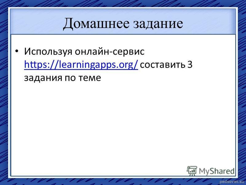 Домашнее задание Используя онлайн-сервис https://learningapps.org/ составить 3 задания по теме https://learningapps.org/