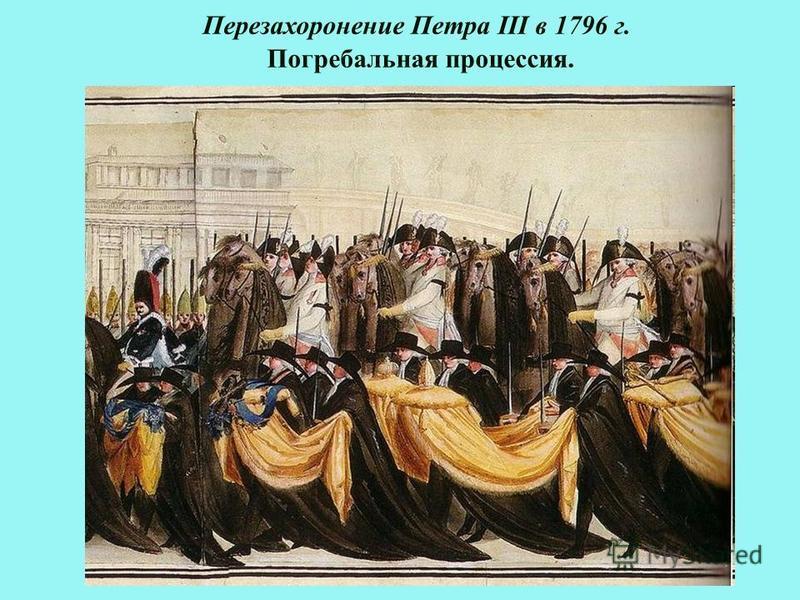Перезахоронение Петра III в 1796 г. Погребальная процессия.