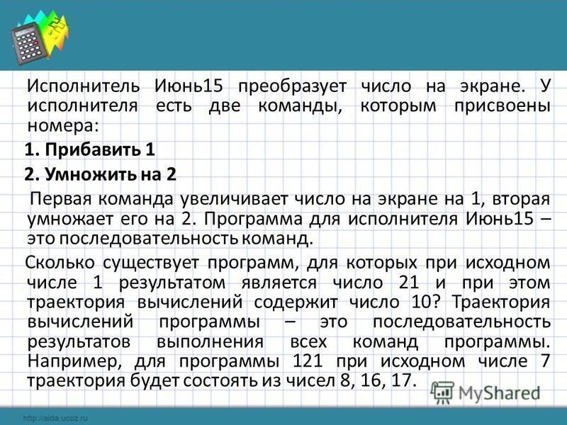 Исполнитель Июнь 15 преобразует число на экране. У исполнителя есть две команды, которым присвоены номера: 1. Прибавить 1 2. Умножить на 2 Первая команда увеличивает число на экране на 1, вторая умножает его на 2. Программа для исполнителя Июнь 15 –
