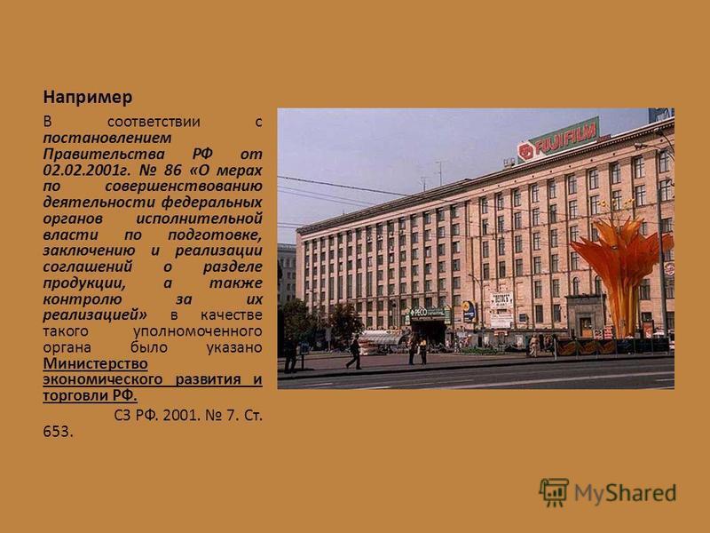 Например В соответствии с постановлением Правительства РФ от 02.02.2001 г. 86 «О мерах по совершенствованию деятельности федеральных органов исполнительной власти по подготовке, заключению и реализации соглашений о разделе продукции, а также контролю