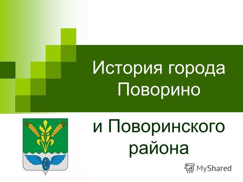 История города Поворино и Поворинского района