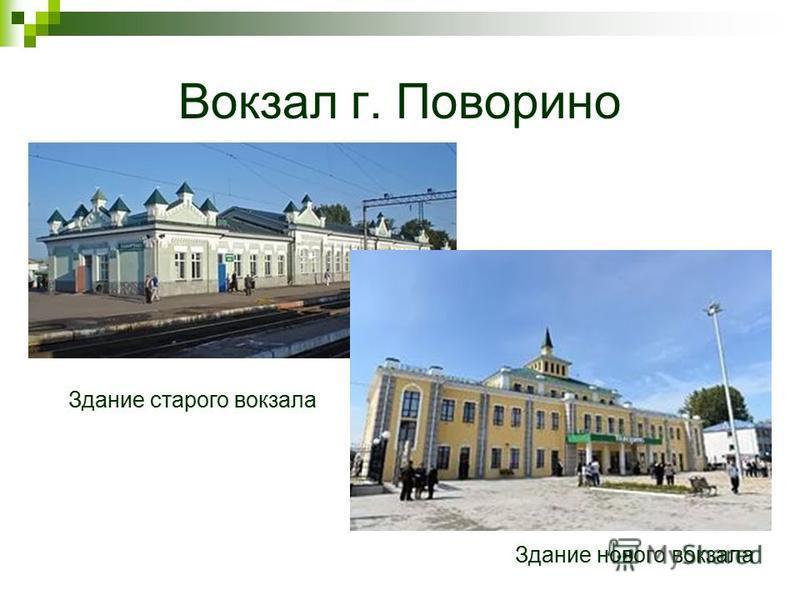 Вокзал г. Поворино Здание старого вокзала Здание нового вокзала